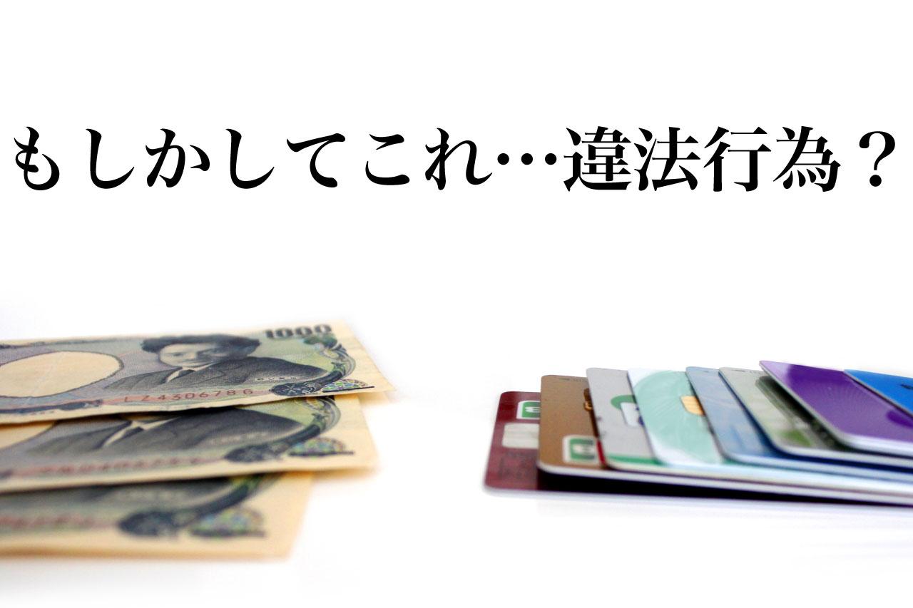 クレジットカード現金化 違法