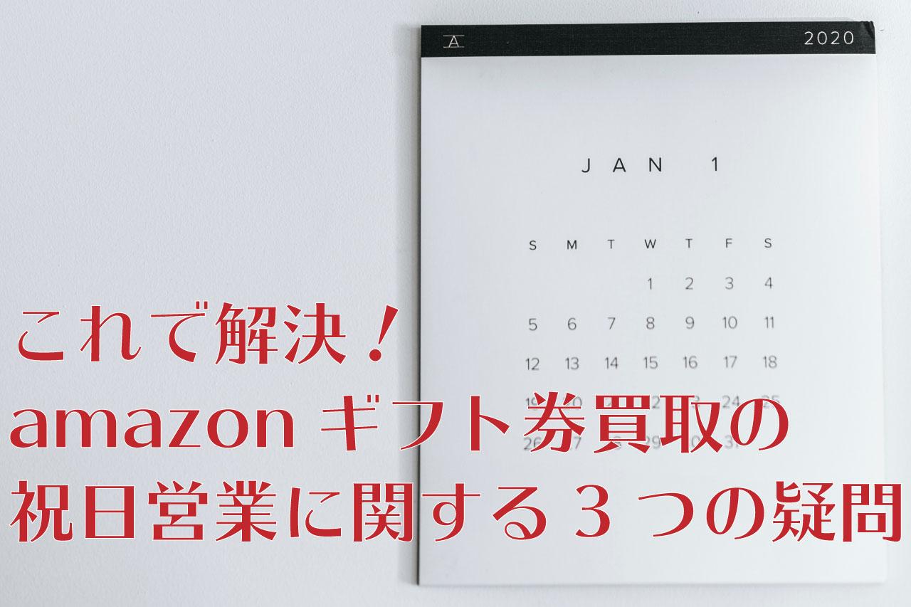 amazonギフト券 買取 祝日
