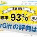 AirGift