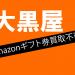 amazonギフト券 大黒屋